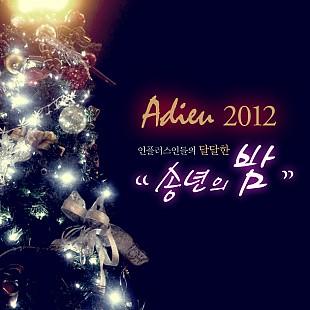 2012년 인플러스 송년의 밤